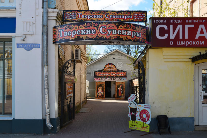 Tver Ryssland - kan 07 2017 Shoppa Tver souvenir på Trekhsvyatskoye royaltyfria bilder