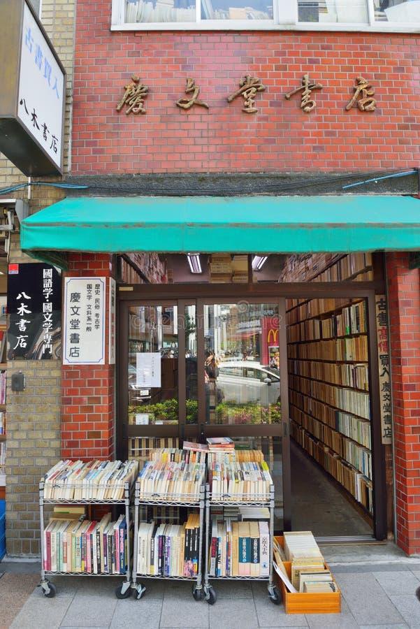 Tweedehandse boekhandelaar in japan〠' stock afbeelding
