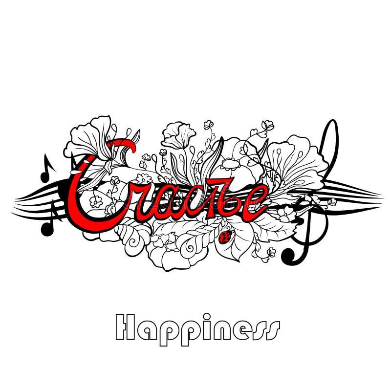 Typografii literowanie z kwiatów elementami na tle Słowa szczęście, rodzimy język czarny white royalty ilustracja