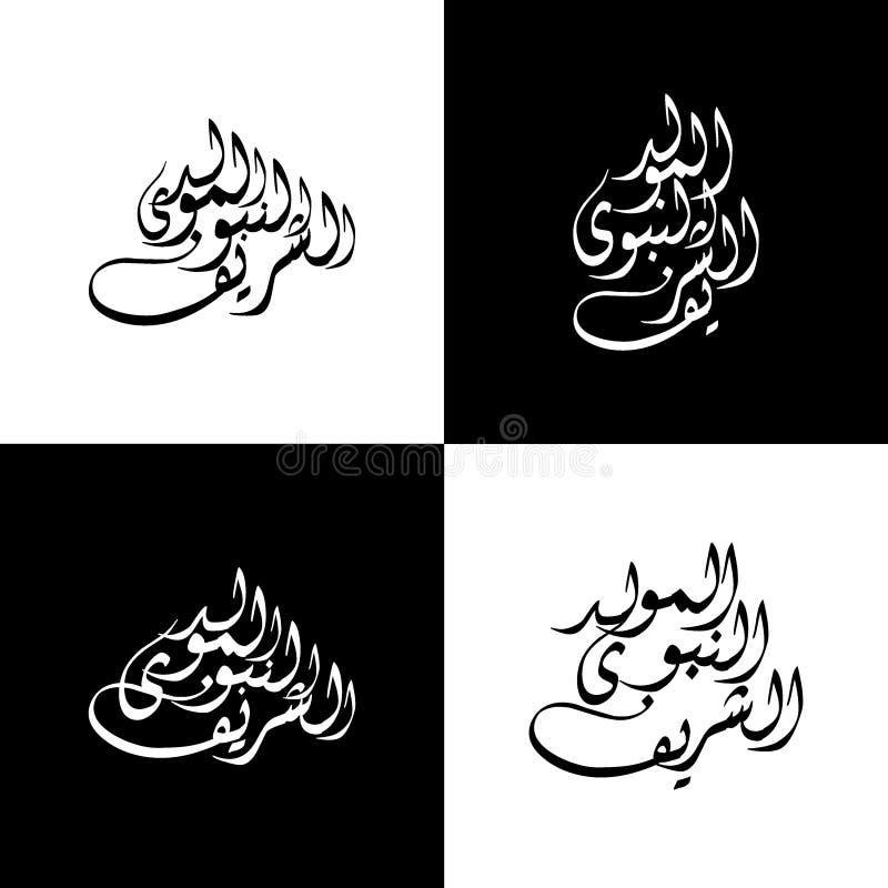 Typographie islamique arabe de vecteur de ` d'Al Mawlid Nabawi Charif de ` avec le fond noir image libre de droits