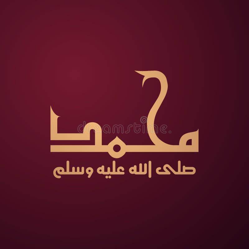 Typographie islamique arabe de vecteur de Muhammad avec le fond noir illustration libre de droits