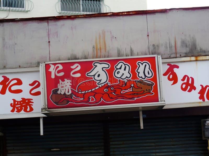 Typowy japończyka Takoyaki restauracji znak fotografia stock