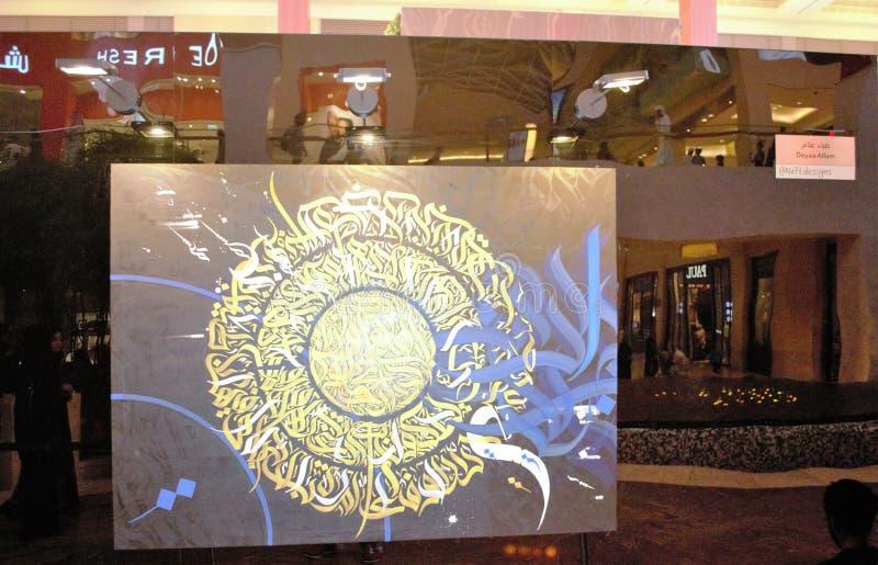 Uae-Nationaltag-Kalligraphie-Wettbewerb 2016 stockfoto