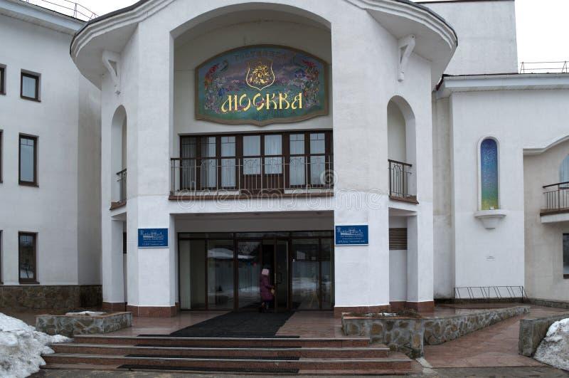 UGLICH, RUSLAND - MAART 11, 2017: hotel Moskou royalty-vrije stock fotografie