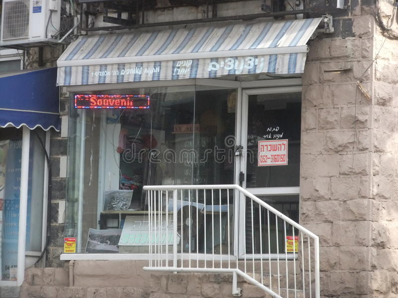 Uiterst kleine shopfront in Tiberias royalty-vrije stock fotografie
