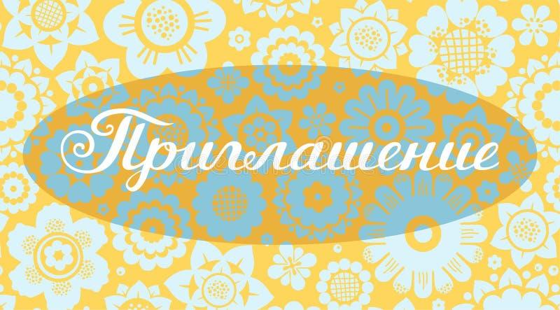 Uitnodiging, vakantie, kaart, bloemenachtergrond, Russisch geel-blauw, royalty-vrije illustratie