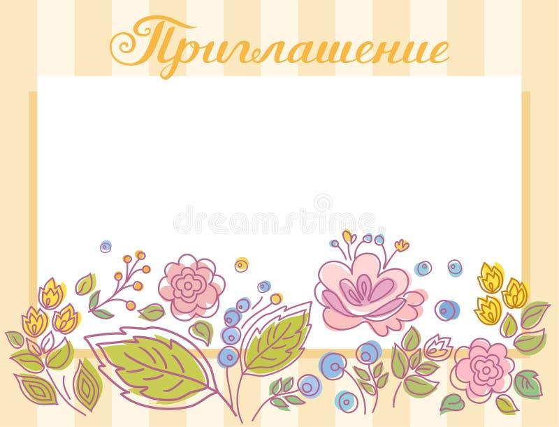 Uitnodiging, vakantie, prentbriefkaar, bloemen, gele, gestreepte, Russische taal stock illustratie