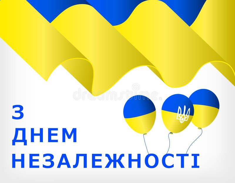Ukraina dzień niepodległości ilustracji