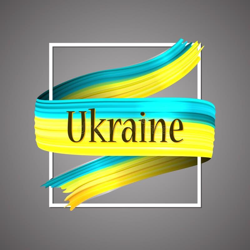 Ukraine flag. Official national colors. Ukrainian 3d realistic ribbon. Waving vector patriotic glory flag stripe sign. Vector illustration backgroun. Icon royalty free illustration