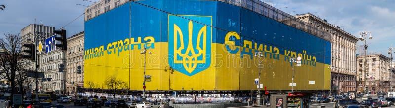 Ukraine Kiev Central Department Store stock image