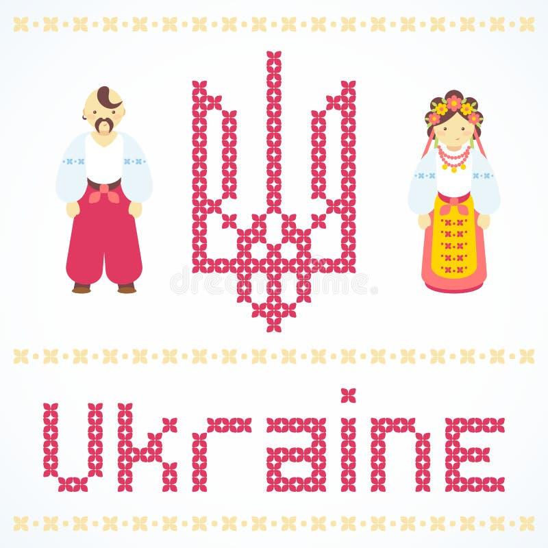Ukraine, Ukrainian national state symbol - trident. Ukrainian national state symbol, Traditional Ukrainian symbol, illustration stock illustration