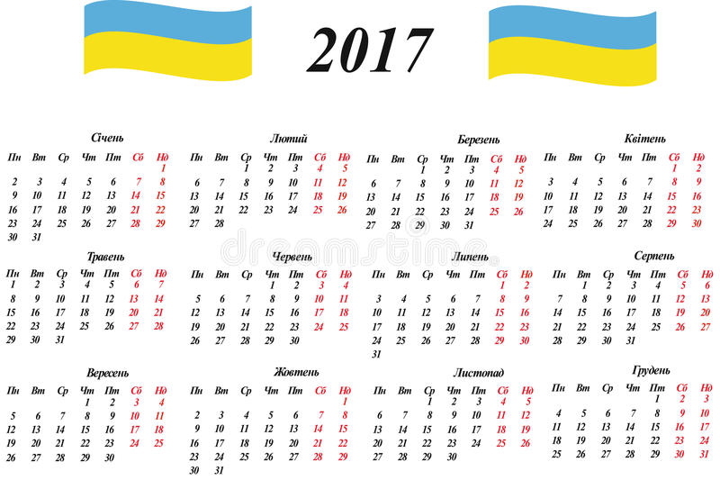 Ukrainian calendar 2017. Ukrainian calendar with two Ukrainian flags stock illustration