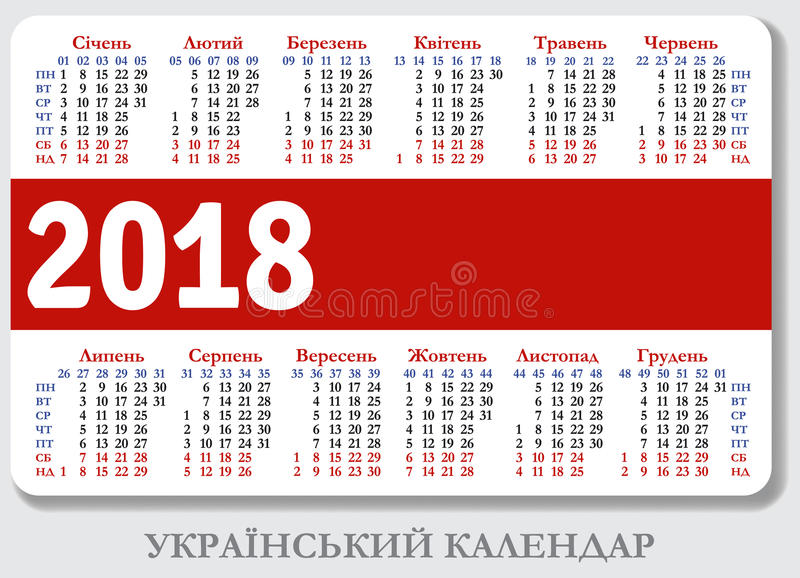 Ukrainian pocket calendar for 2018 stock illustration