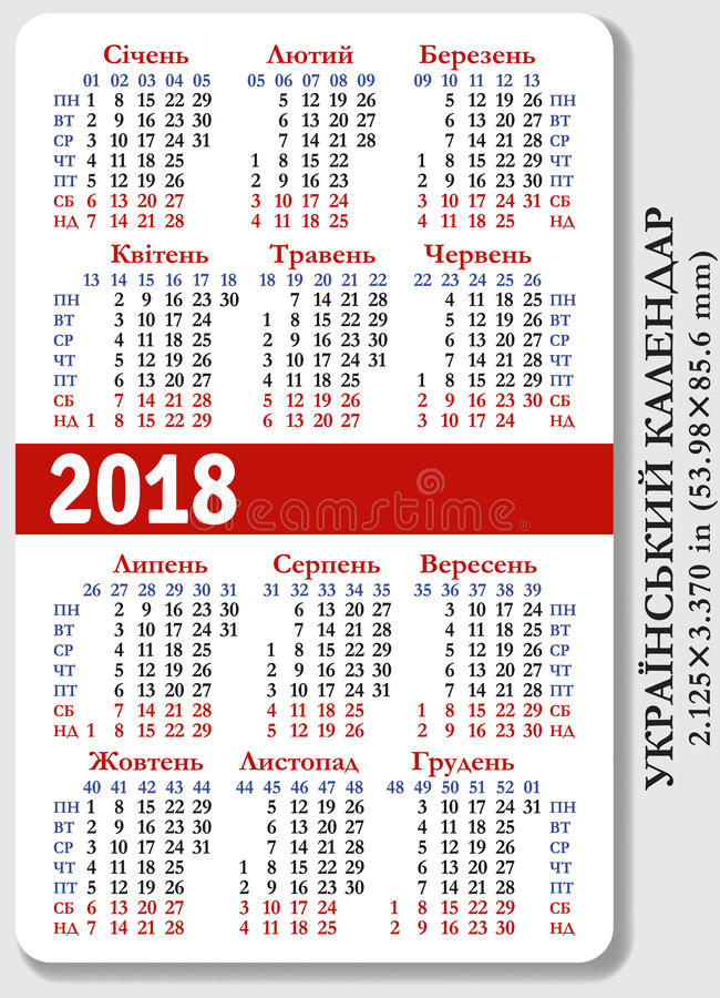 Ukrainian pocket calendar for 2018 royalty free illustration