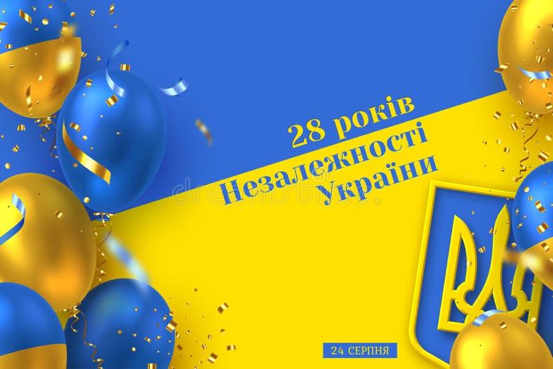 Ukrainskt självständighetsdagenbaner royaltyfri illustrationer