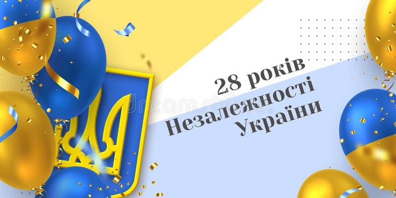 Ukrainskt självständighetsdagenbaner stock illustrationer