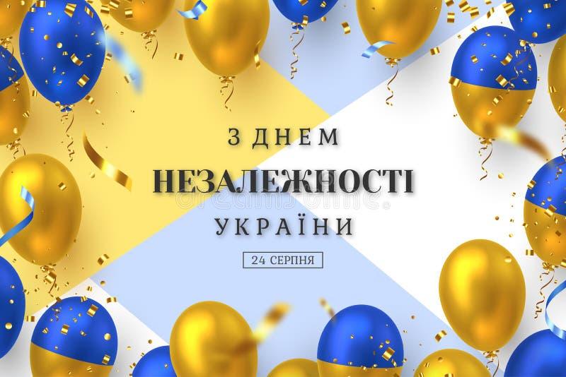 Ukrainskt självständighetsdagenbaner vektor illustrationer