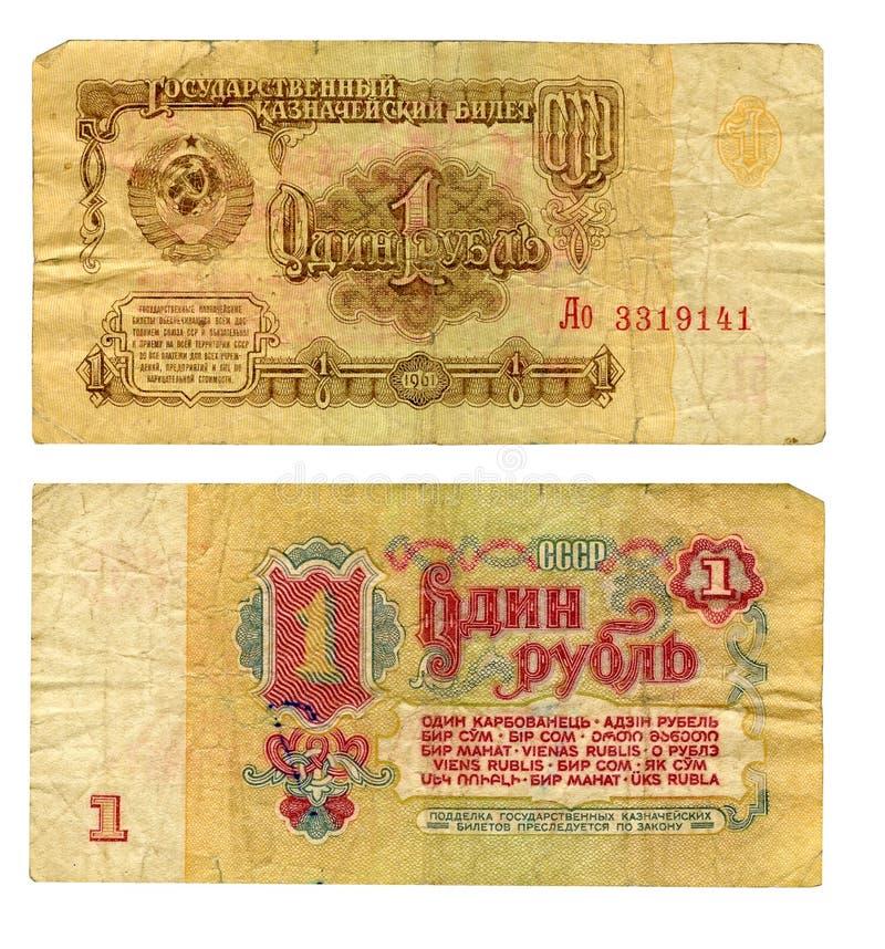 Um rublo soviético, 1961 imagens de stock royalty free