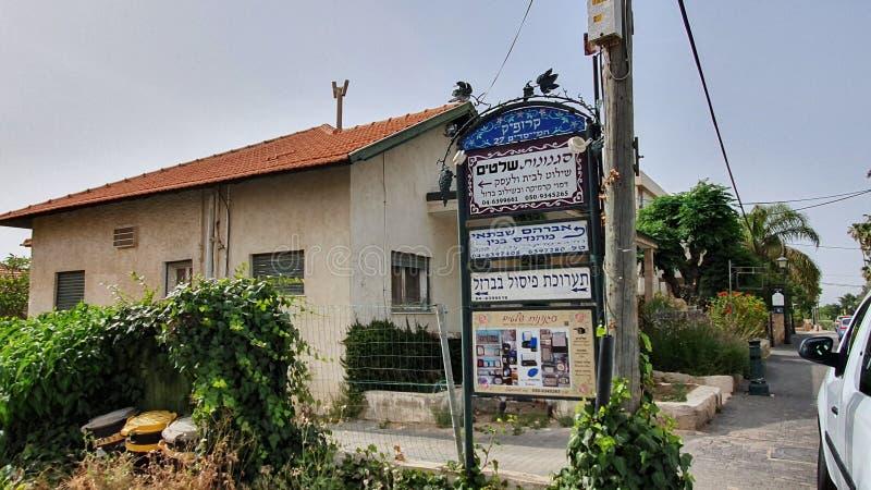 Um sinal agradável na rua do hameyasdim, zichron yaakov foto de stock royalty free