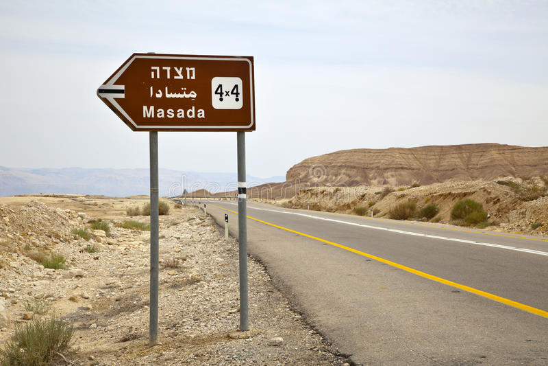 Masada 4x4 imagem de stock royalty free