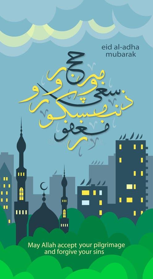 Un adha musulman Mubarak d'Al d'Eid de vacances illustration de vecteur