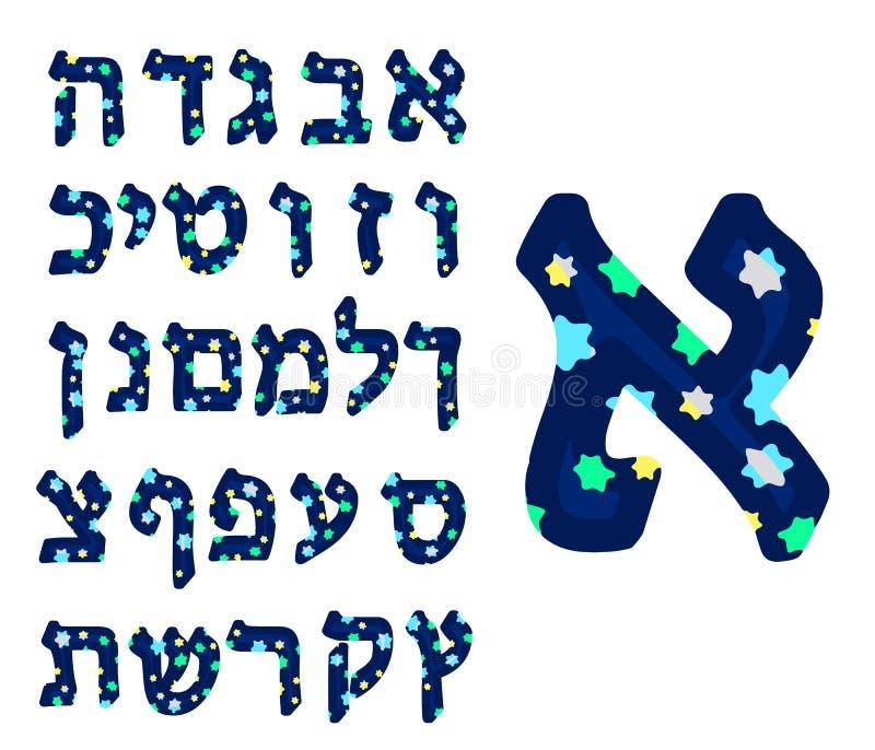 Un bel alphabet hébreu multicolore Hébreu de police Lettres convexes avec des étoiles Illustration de vecteur illustration libre de droits