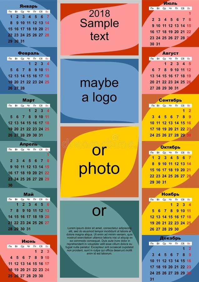 Un calendario colorido para 2018 ilustración del vector
