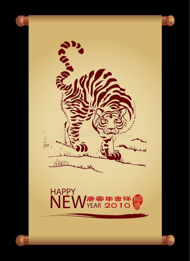 Un défilement de peinture pendant l'année neuve chinoise de tigre illustration libre de droits