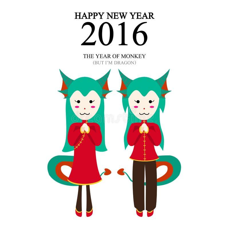 Un ejemplo del vector del año de mono pero yo es dragón libre illustration