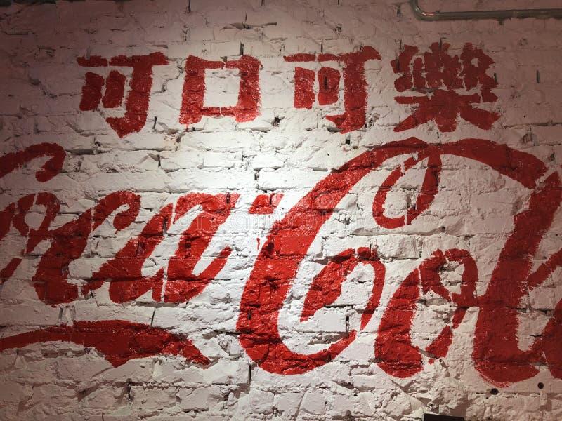 Un restaurant gastronomique de Cantonese Art de la peinture de mur photographie stock libre de droits