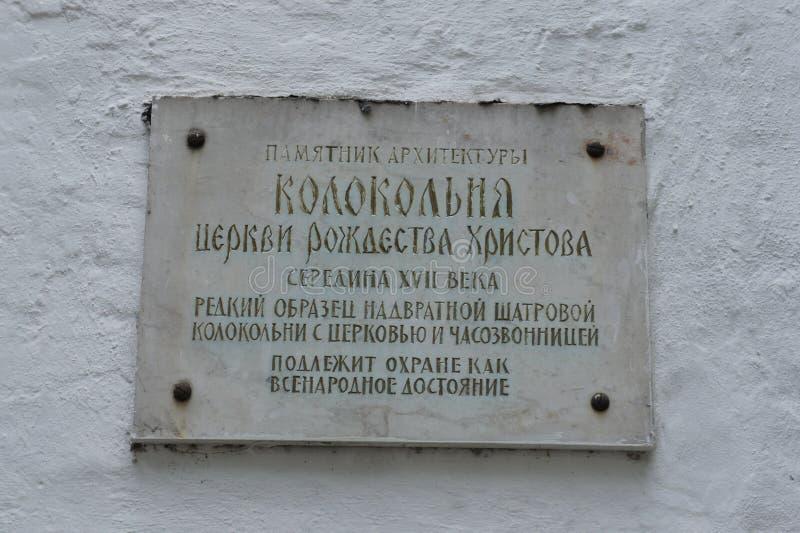 Un signe ou une plaque commémorative sur le mur d'un bâtiment historique d'une église orthodoxe dans Yaroslavl photo libre de droits