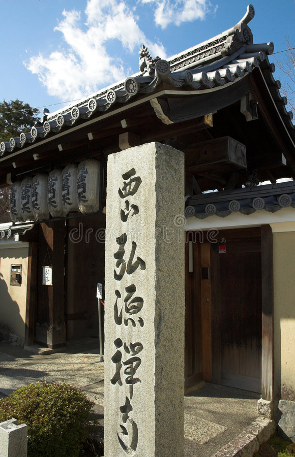 Un templo en Kyoto, Japón foto de archivo libre de regalías