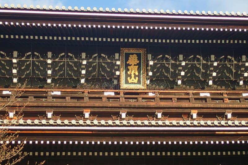 un toit japonais à Tokyo photographie stock