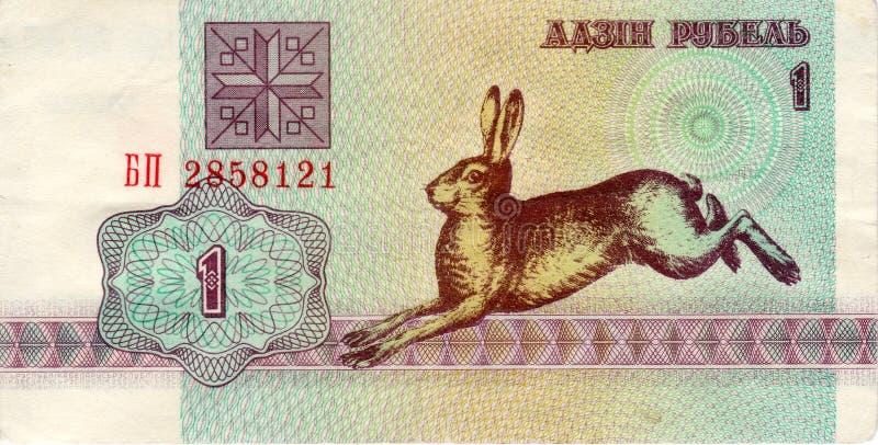 Una banconota della facciata frontale 1992 della Bielorussia da 1 rublo immagini stock