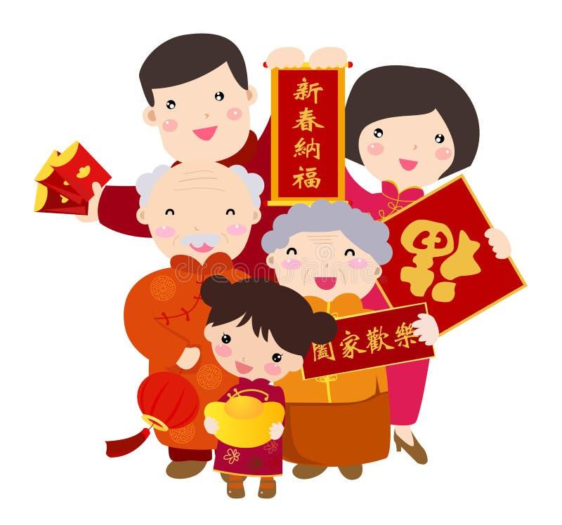 Una celebración del Año Nuevo de chino tradicional, familia grande feliz ilustración del vector