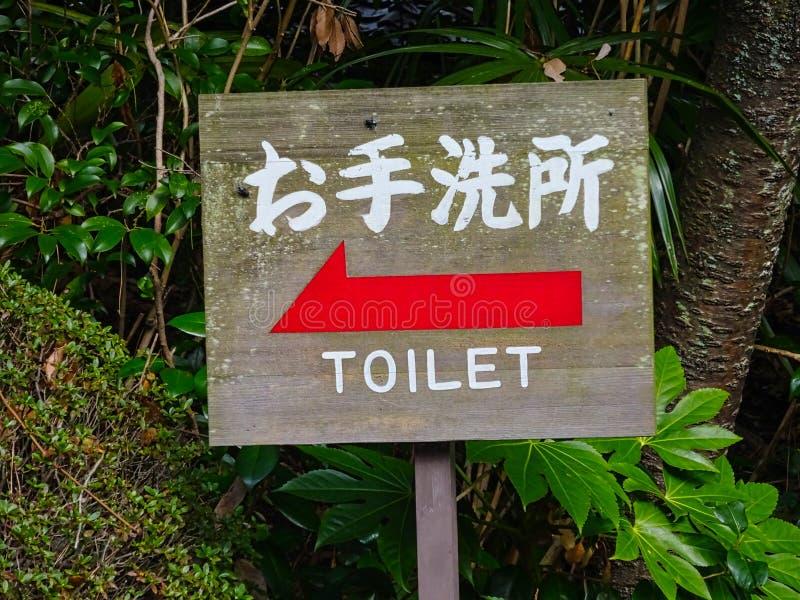 una toilette firma dentro il giapponese fotografia stock