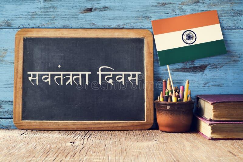 Unabhängigkeitstag von Indien lizenzfreies stockbild