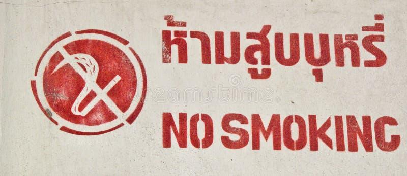 Underteckna inget - röka royaltyfri fotografi