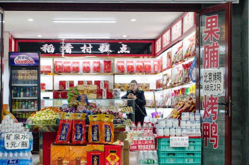 Une épicerie de rue dans Pékin photo stock