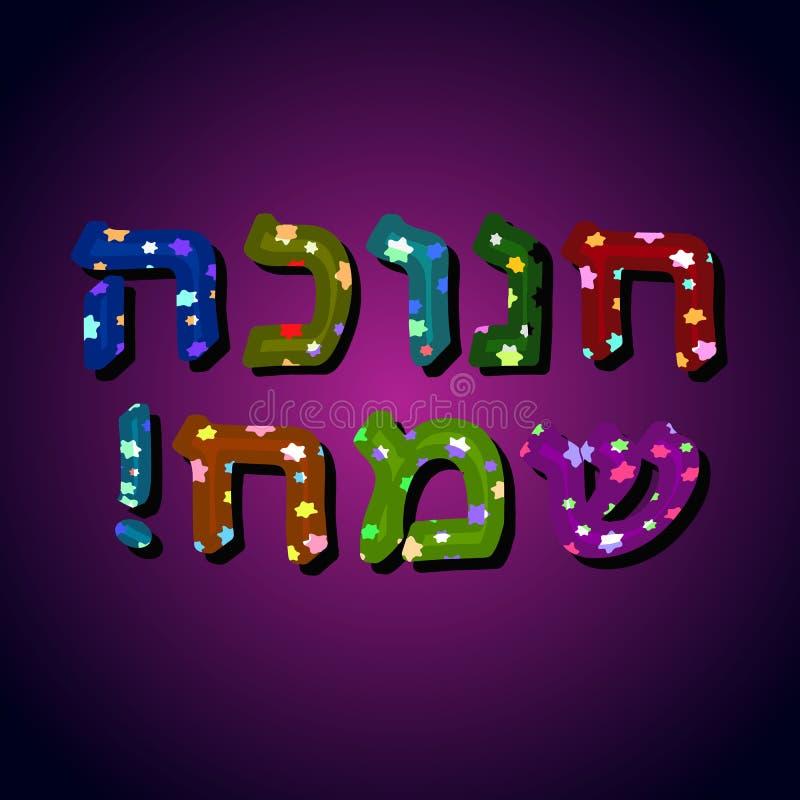 Une belle inscription multicolore dans l'hébreu Hanoucca Sameah dans la traduction Hanoukka heureux Lettres convexes avec des éto illustration libre de droits