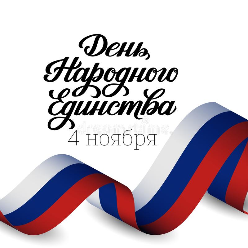 Unity Day in Russia, November 4 poster with hand drawn lettering and 3D tricolor ribbon. Translation from Russian cyrillic. Typography National Unity Day vector illustration