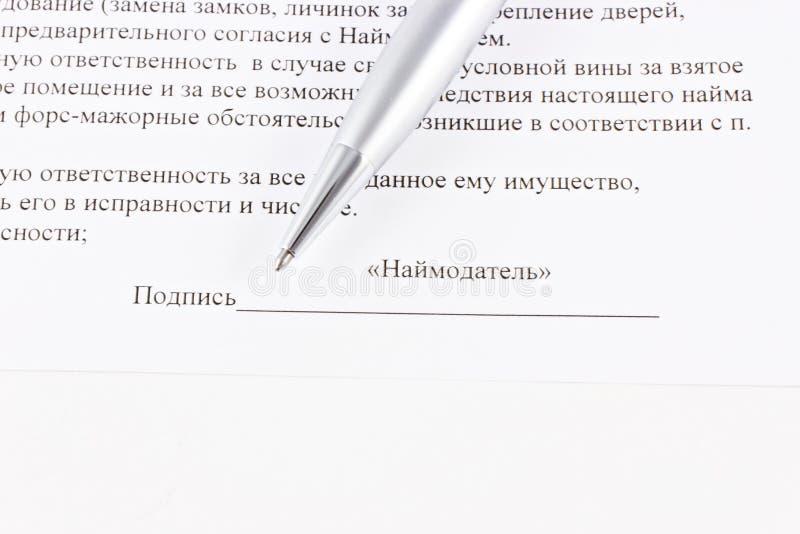 Unterschrift des Vertrages lizenzfreies stockfoto