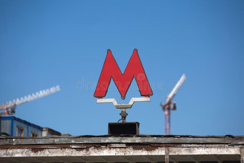Unterzeichnen Sie die Anzeige des Eingangs der Moskau-Metrostation lizenzfreies stockbild
