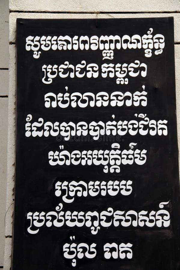 Unterzeichnen Sie herein Kambodschaner bei Choeung Ek in Kambodscha lizenzfreie stockfotografie