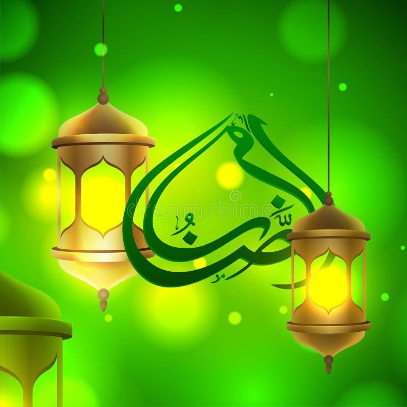 Upplyst lykta på grön skinande bakgrund med arabisk kalligrafitext av Ramadan Kareem stock illustrationer