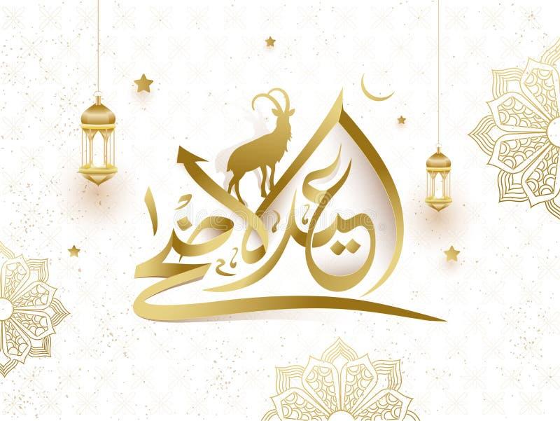 Upplyst lykta på sömlös vit bakgrund med islamisk arabisk kalligrafi royaltyfri illustrationer