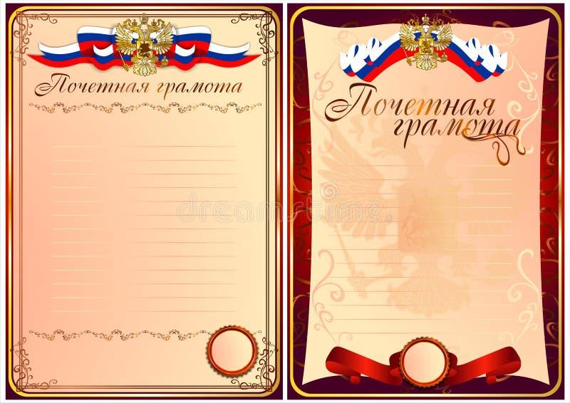 Uppsättning av certifikatet av heder. 04 (vektor) stock illustrationer