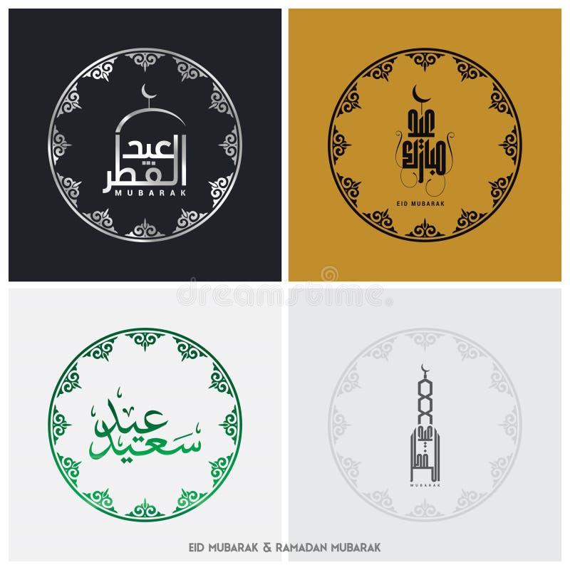 Uppsättning av guld- arabisk islamisk text Ramadan Karee för kalligrafi fyra stock illustrationer