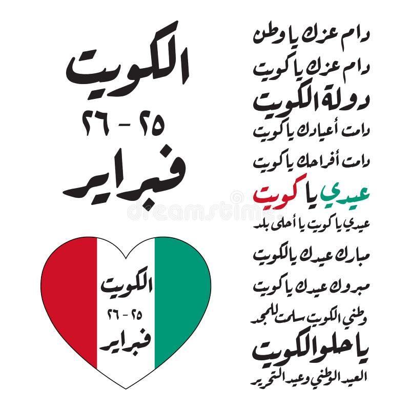 Uppsättning för hälsningar KUWAIT för NATIONELL DAG stock illustrationer