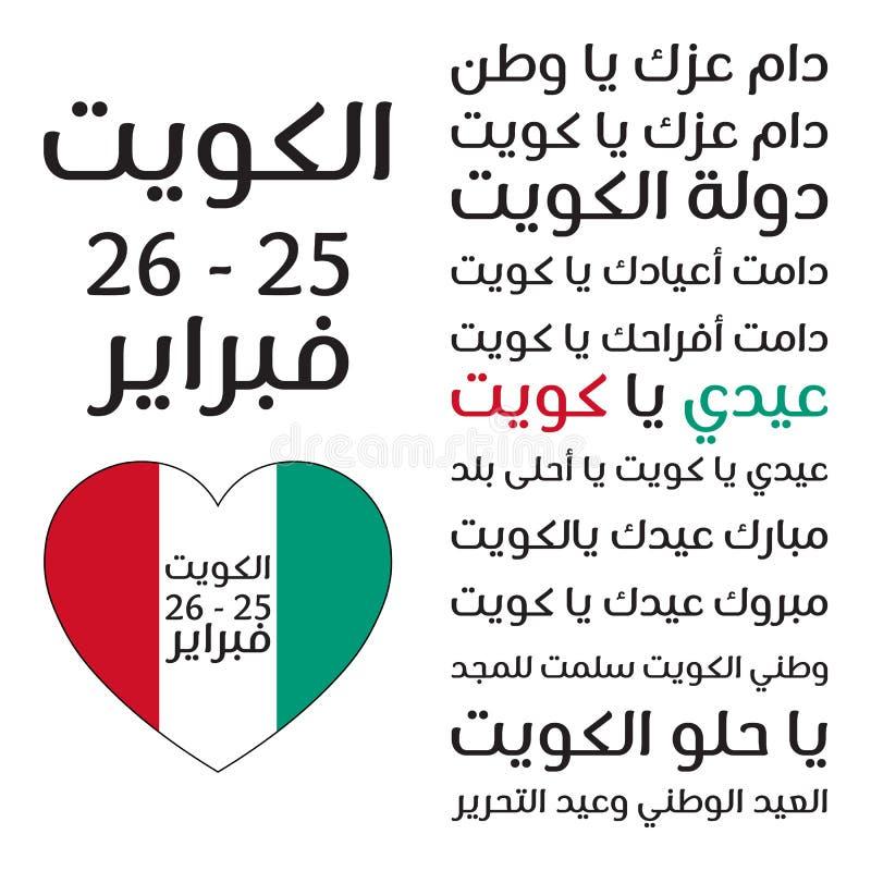 Uppsättning för hälsningar KUWAIT för NATIONELL DAG royaltyfri illustrationer